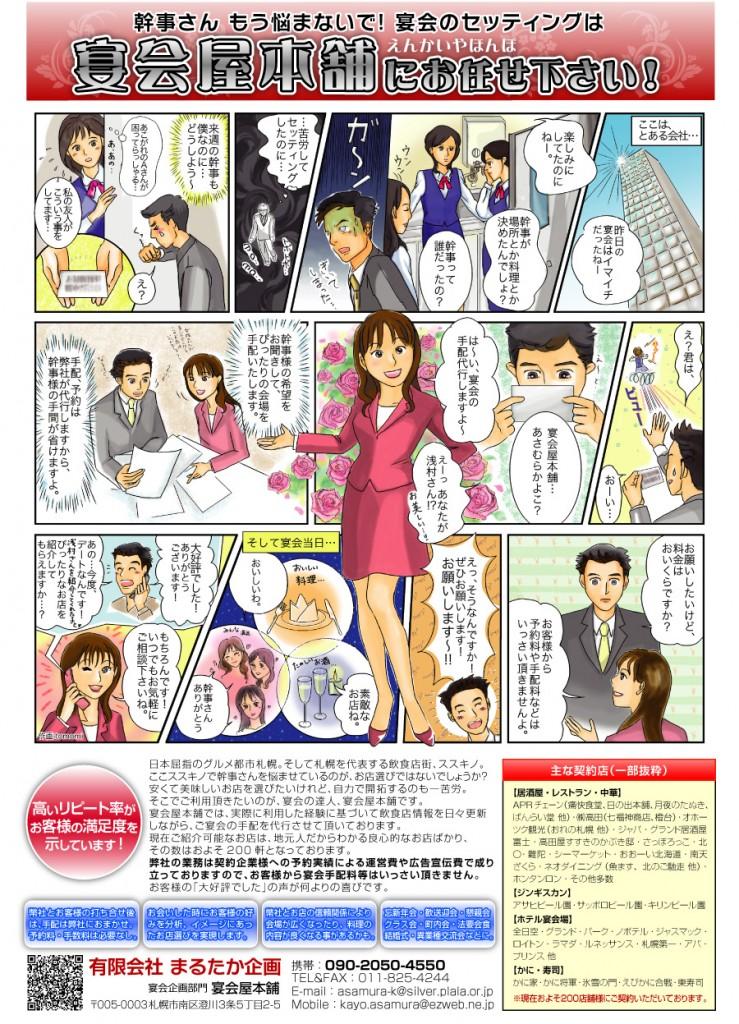 manga_enkaiya